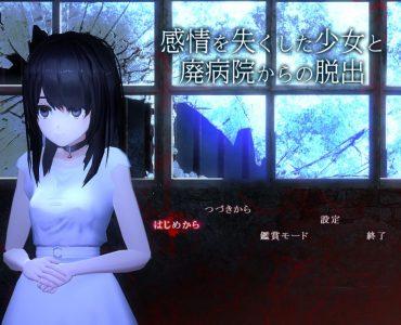 感情を失くした少女と廃病院からの脫出 (170MB RAR) 日文