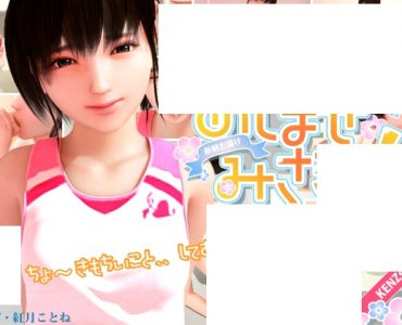 Send for Misaki! - Meshimase Misaki! (546MB RAR)