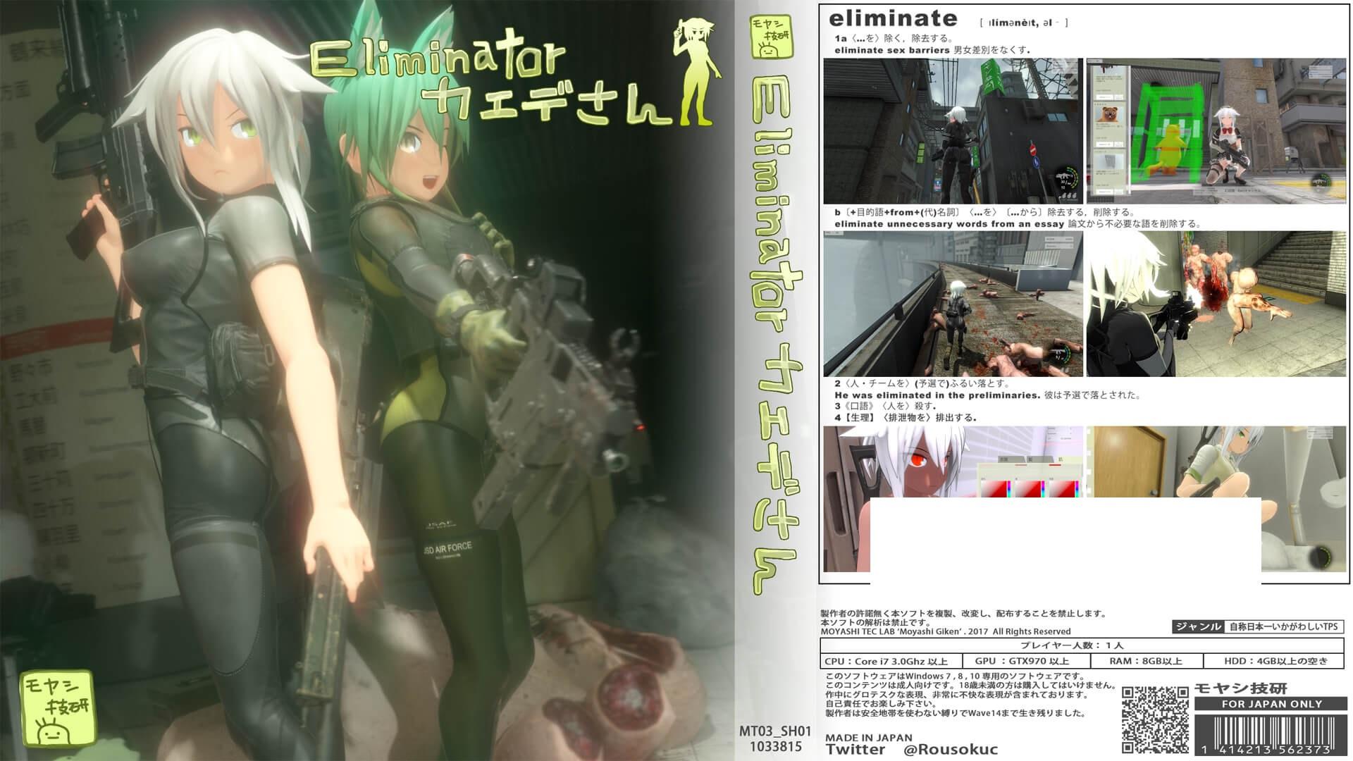 Eliminatorカエデさん 1. 2 最新版