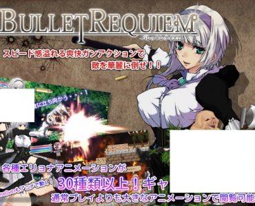 Bullet requiem -バレットレクイエム- (827MB RAR)