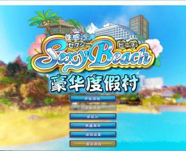 性感沙灘豪華度假村/Sexyビーチ プレミアムリゾート(9.90GB RAR MEGA)