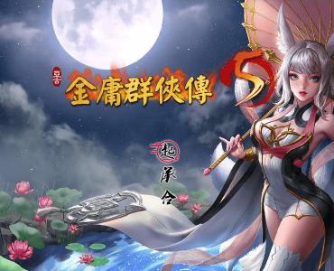 金庸群俠傳5愛與死4月13版本 (漢化,魔改版) 中文