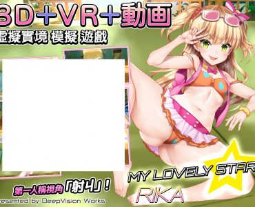 My Lovely Star 官方中文版+VR (1.22GB RAR)