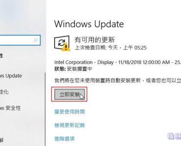利用Windows 10 1903 沙箱模式來開啟可能潛在病毒的H GAME