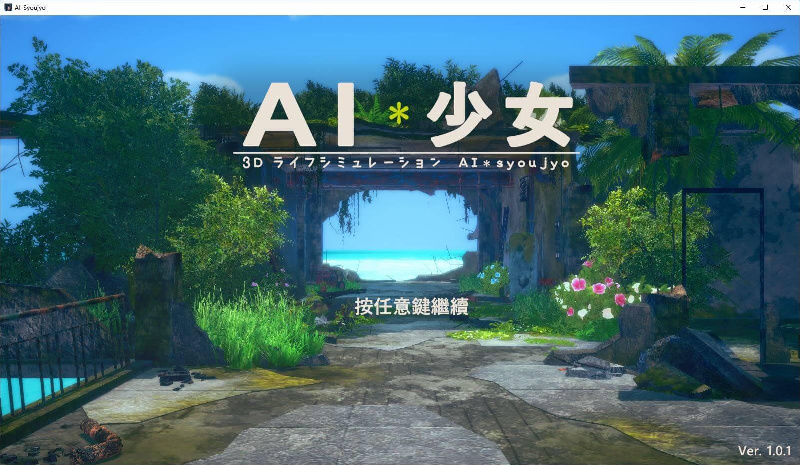 【2019.11.16】【純淨DIY】AI少女V1.03&Zod v1.1.1整合漢化版【19.8G】