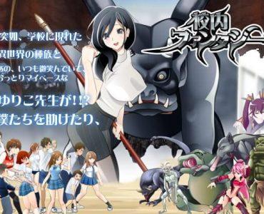 Schoolground Fantasy (316MB RAR)
