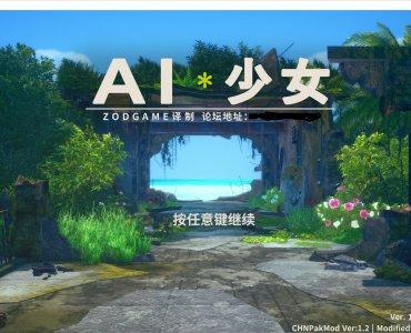【2020.01.20】AI少女:V1.19 漢化版+V1.06整合版