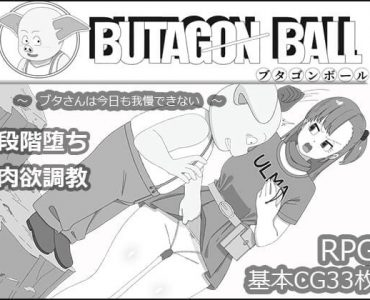 ブタゴンボール (712MB RAR)