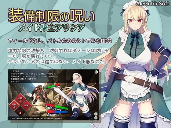 装備制限の呪い メイド騎士アリシア (177MB RAR)