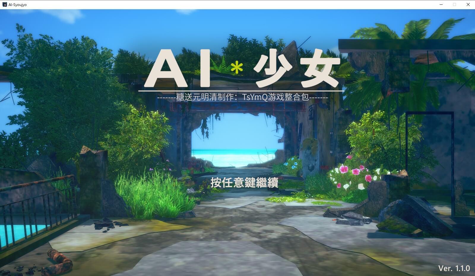 AI少女糖送元明清V1.10最全MOD版六月中文整合