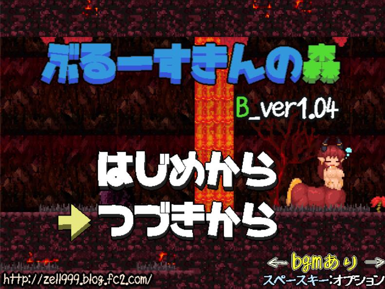 ぶるーすきんの森 B ver1.04 + A ver1.20