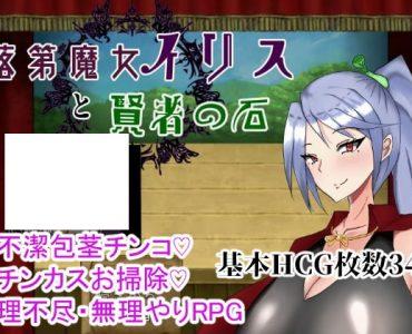 落第魔女イリスと賢者の石 (1.33GB RAR)