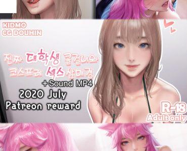 KIDMO:2020 7月作品動畫 無碼版