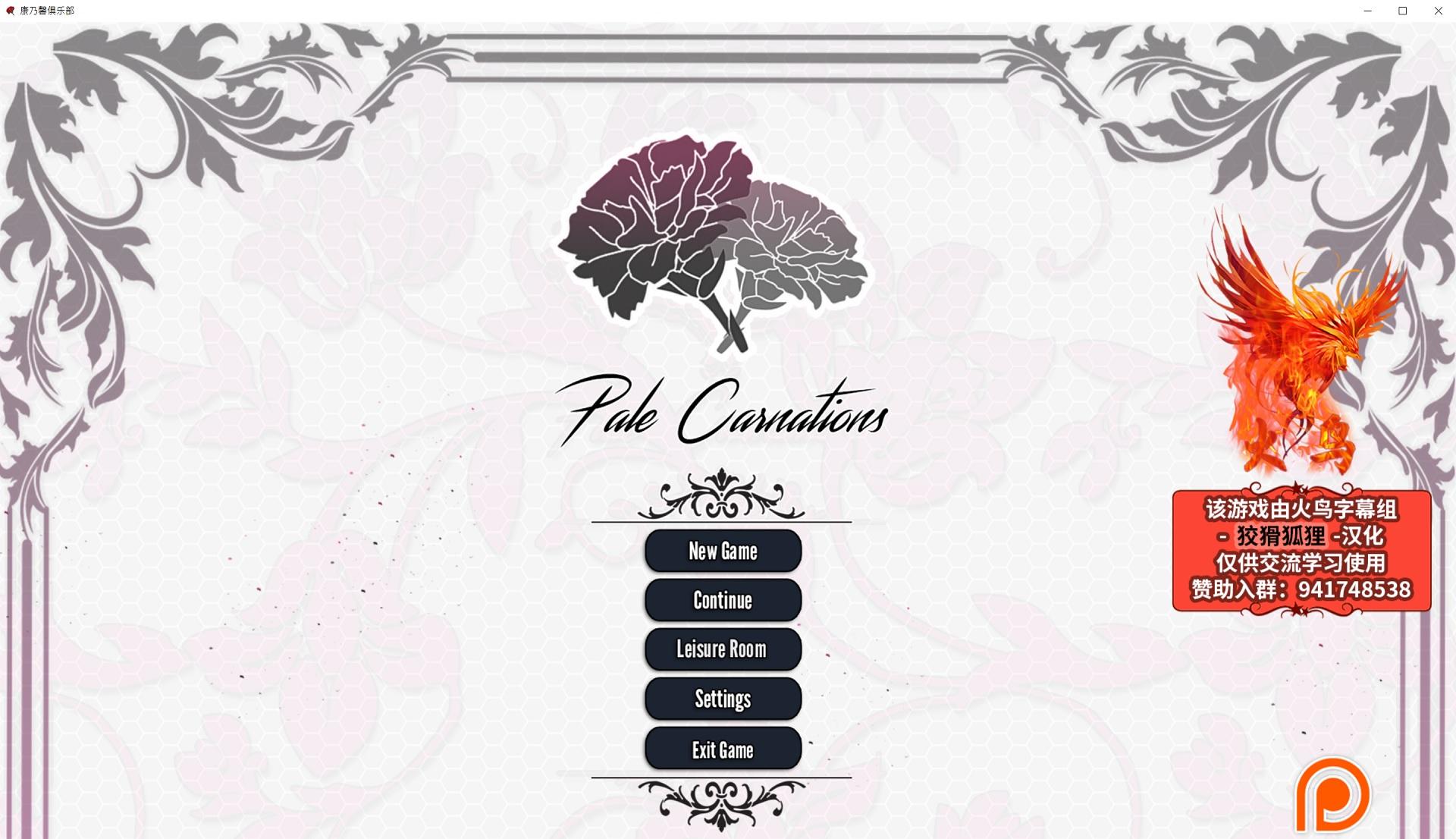康乃馨俱樂部 Pale Carnations CH2 中文 (1.62GB RAR)