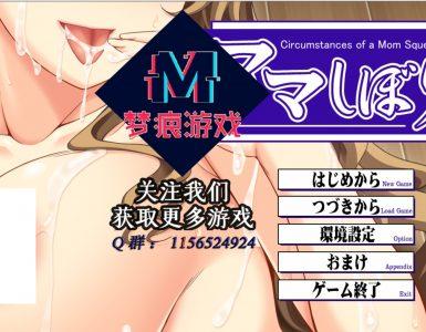 ママしぼり3の事情 中文+CG (1.67GB RAR)