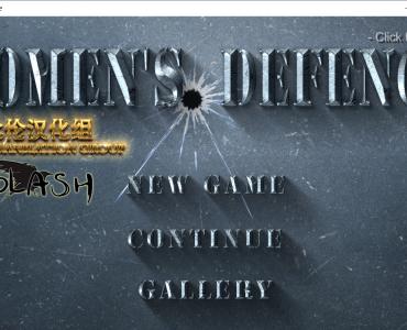 Womens Defence ~ウィメンズディフェンス~ Ver4.0+全CG 中文
