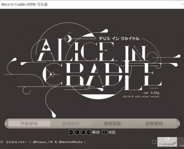 Alice In Cradle v009h 中文