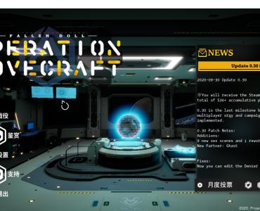 墮落玩偶女2號 Fallen Doll Operation Lovecraft v0.30+動畫 中文 破解版