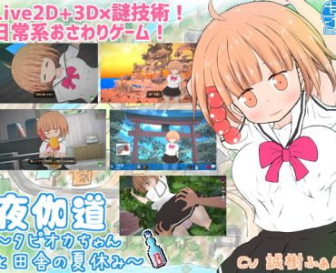 夜伽道 ~タピオカちゃんと田舎の夏休み~ Ver 2.0.1