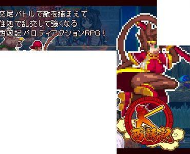 西誘記 -三蔵と旅に出るまでのお話 Ver1.12 (472MB RAR)