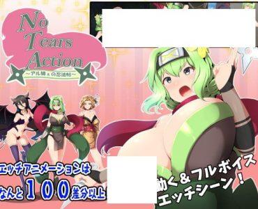 NoTearsAction~アル姉ぇの忍法帖~ (526MB RAR)