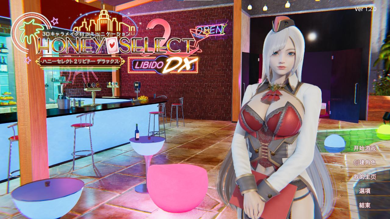 HoneySelect2-DX超大型擴展DLC 璇璣公主10月漢化整合無碼+VR