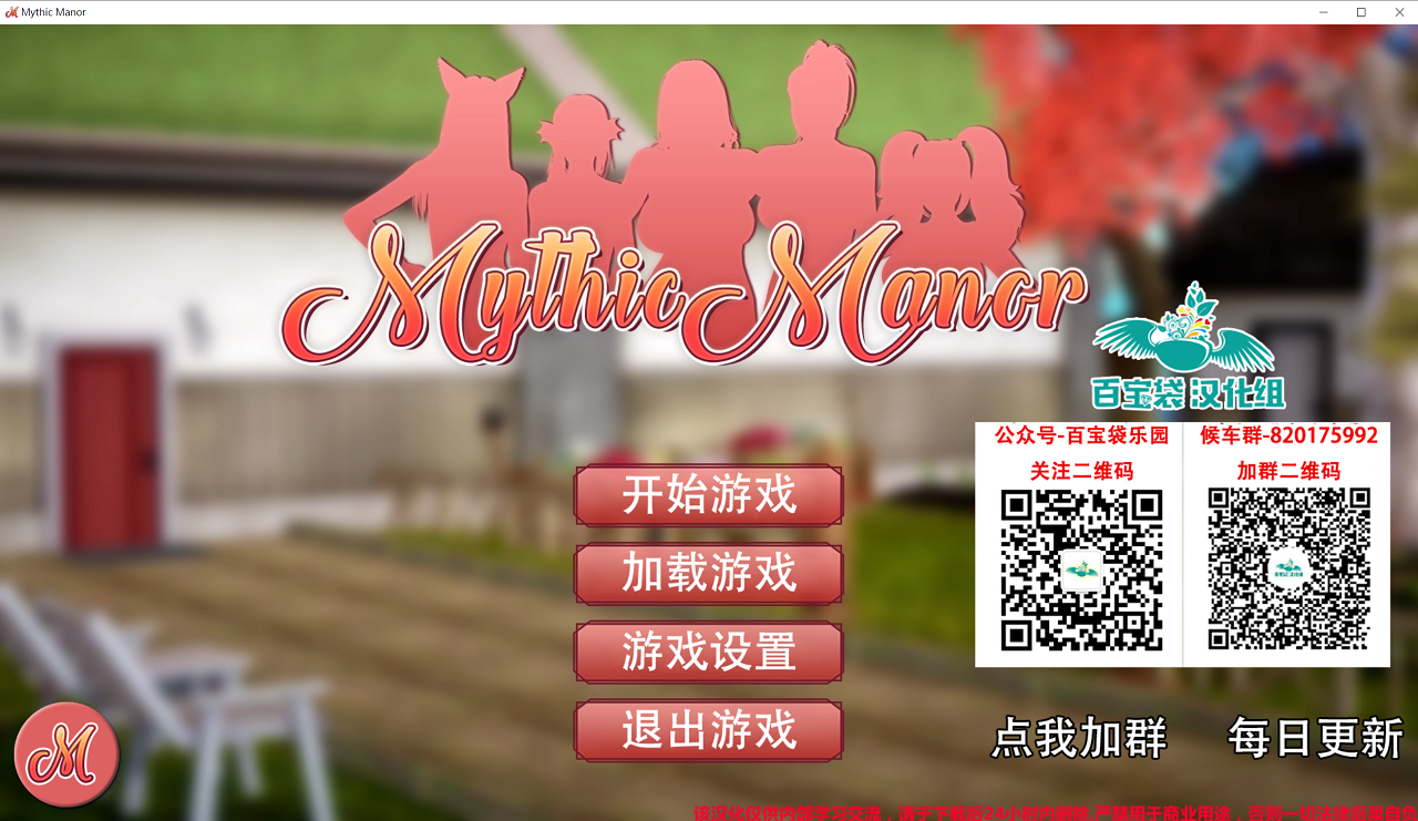 Mythic Manor v0.16 簡中 PC+Android