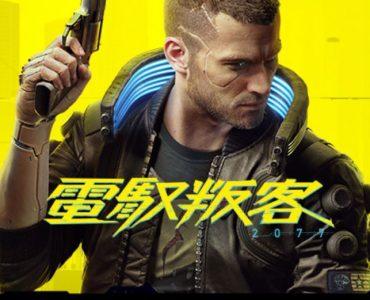 Cyberpunk 2077 中文 70GB