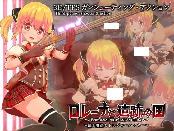 ロレーナと遺跡の国 ~銃と魔法のトレジャーハンター~ (1.22GB RAR)