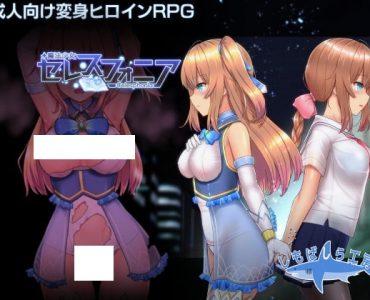 魔法少女セレスフォニア 中文 (1.88GB RAR)