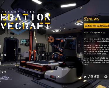 墮落玩偶女2號 Fallen Doll Operation Lovecraft v0.33 中文 破解版
