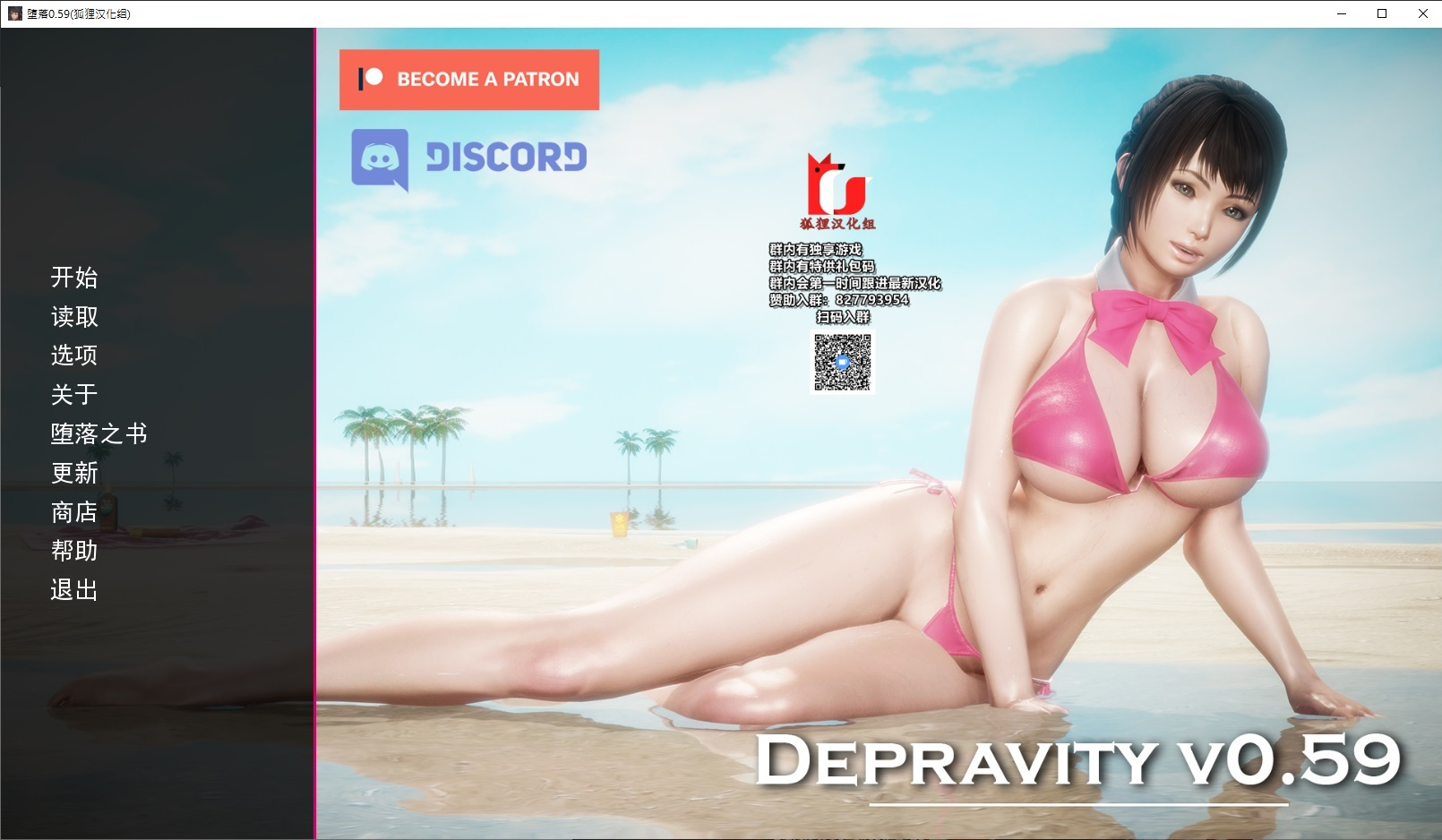 Depravity墮落Ver0.59 漢化精翻 PC+Android