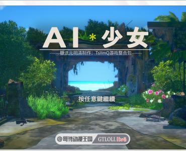 AI少女 V1.2.3 全DLC整合漢化版/糖送元明清 2月整合