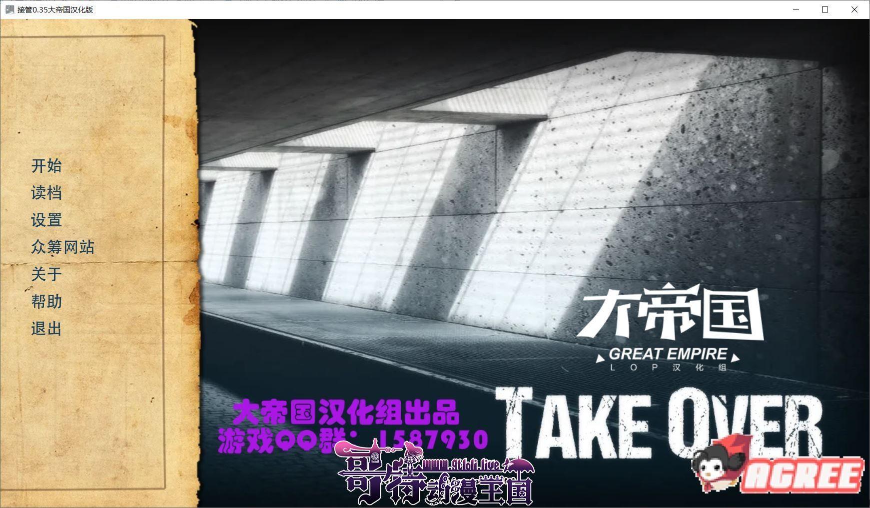 Take Over V0.35 精翻漢化