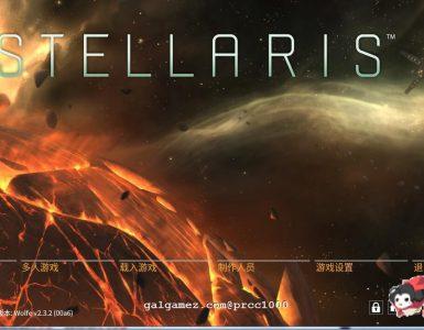 群星-多彩銀河 Ver2.81全DLC 中文版+聖女MOD