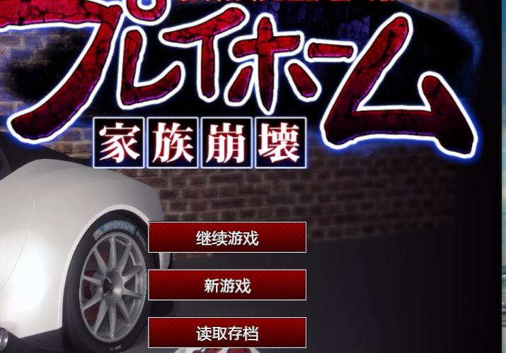 PlayHome 家族崩壞 中文漢化整合K18