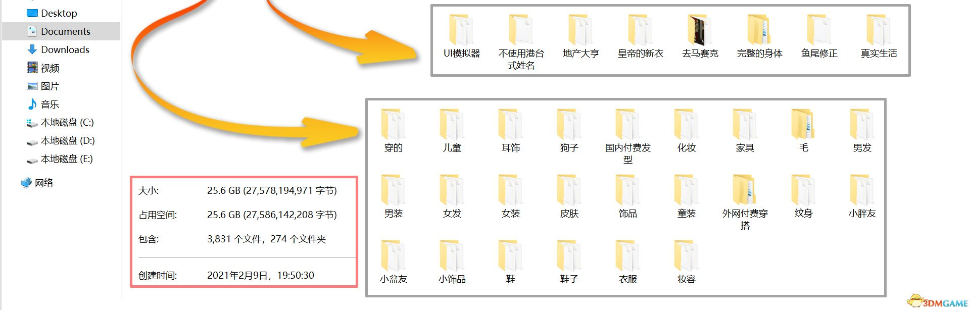 模擬市民4 靈異追擊V1.70 極品整合版[4部/70G]