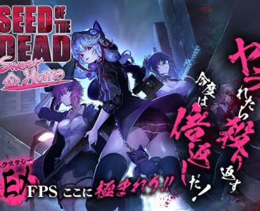 Seed of the Dead: Sweet Home 死亡之種:甜蜜之家 v1.03R 無修版